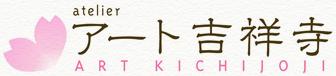アート吉祥寺 ART KICHIJOJI
