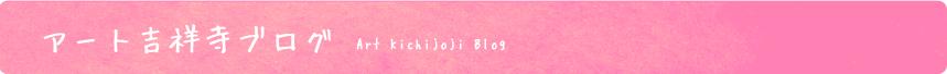 アート吉祥寺ブログ