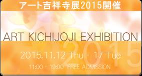 アート吉祥寺展2015