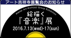 絵描く『音楽』展2016